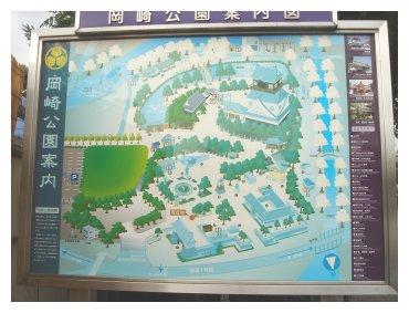 岡崎公園 案内板