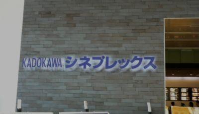 岡崎映画館