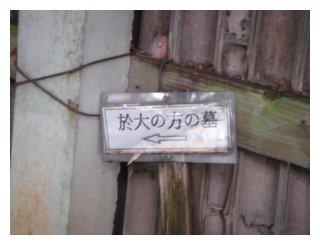 大泉寺 看板