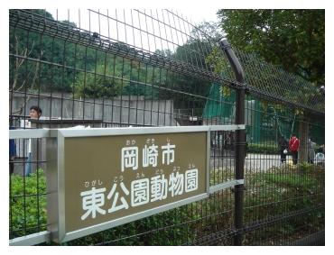 岡崎 東公園 動物園看板