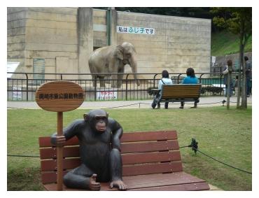 岡崎 東公園 動物園 立つ