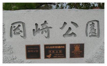 岡崎公園 石碑