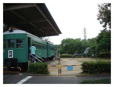 岡崎 南公園 交通広場電車