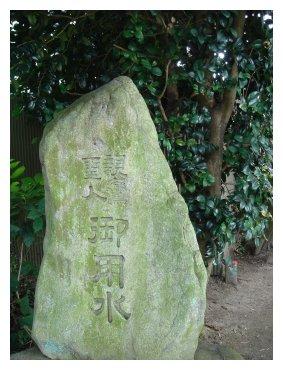 妙源寺 石碑