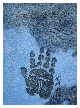 六所神社 家康手形