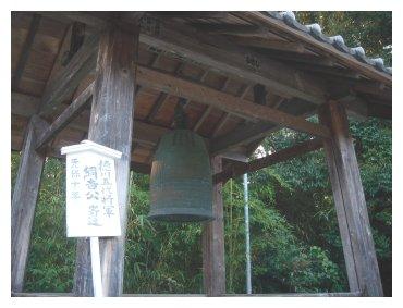 滝山寺 鐘