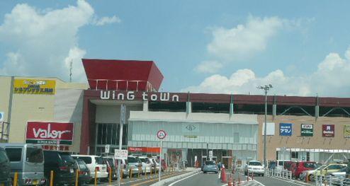 ウイングタウン