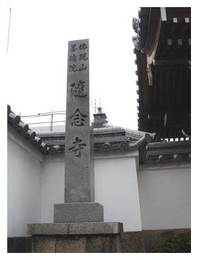 随念寺 石碑